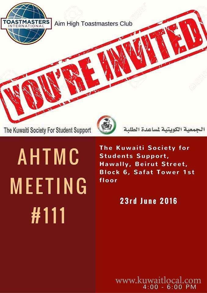 ahtmc-meeting-111-kuwait