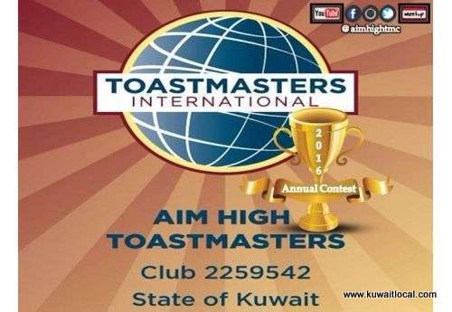 aim-high-tmc-annual-contest-2016-kuwait