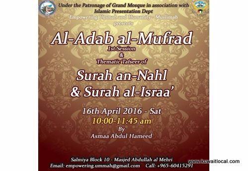 al-adab-al-mufrad---first-session-kuwait