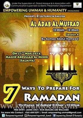 al-adab-al-mufrad-by-asmaa-abdul-hameed-kuwait