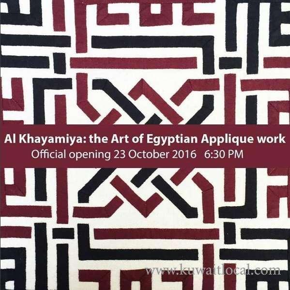 al-khayamiya---the-art-of-egyptian-applique-work-kuwait