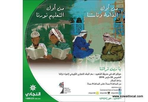 al-tijari-bank-campaign-ya-zeen-turathna-at-al-shaheed-park-kuwait