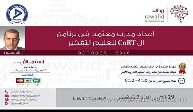 alchort-program-for-teaching-thinking-kuwait