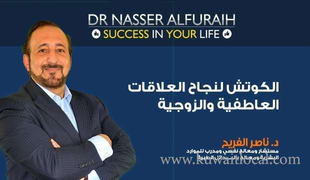 alkoch-to-the-success-of-emotional-and-marital-relations-kuwait