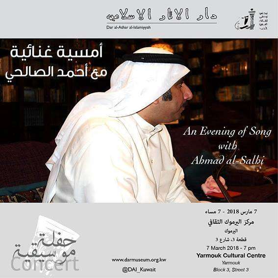 an-evening-of-song-with-ahmad-al-kuwait