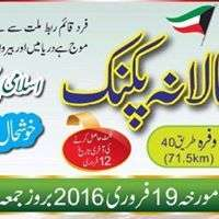 annual-family-picnic-in-wafra-desert-,-kuwait-2016---an-islamic-pakistan-a-prosperous-pakistan-kuwait