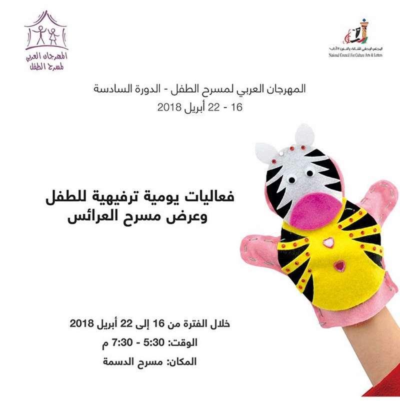 arab-festival-kuwait