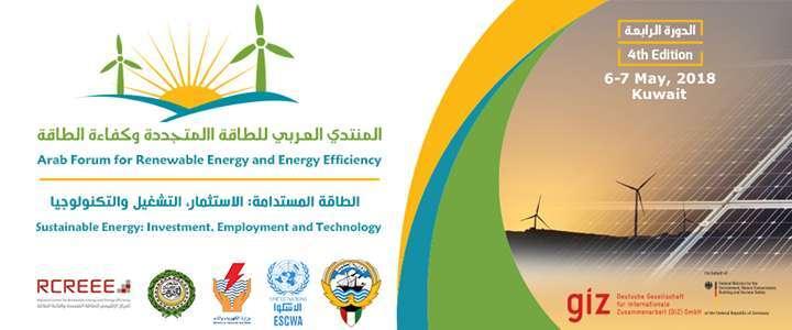 arab-forum-for-renewable-energy-and-energy-effiiency-kuwait