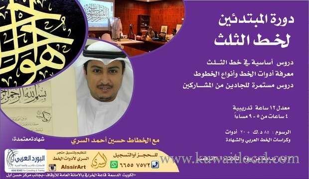 arabic-font-1-kuwait