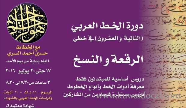arabic-font-kuwait