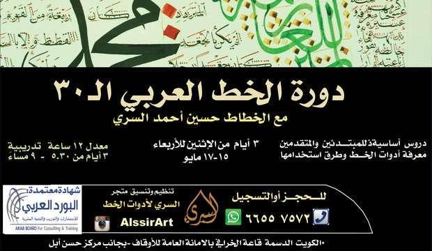 arabic-font-3--kuwait