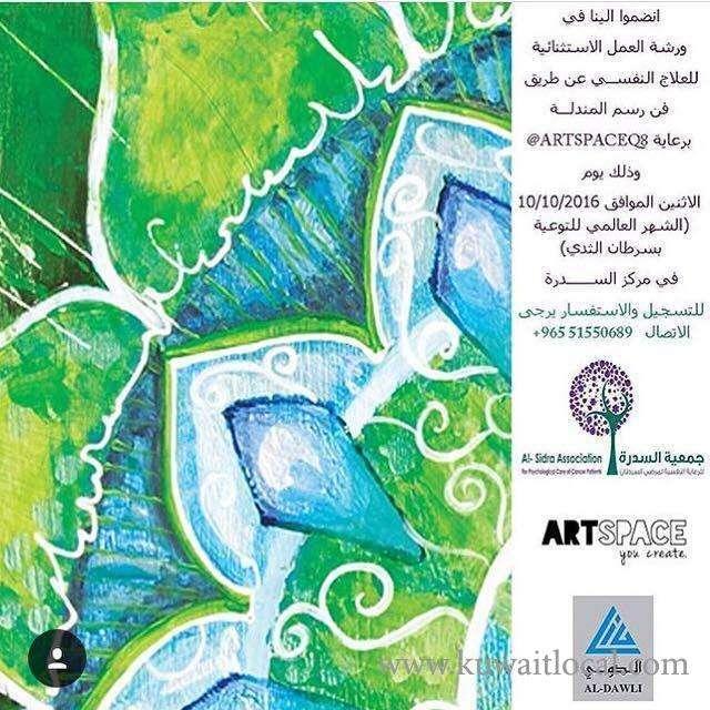 art-sm-almendlh-kuwait