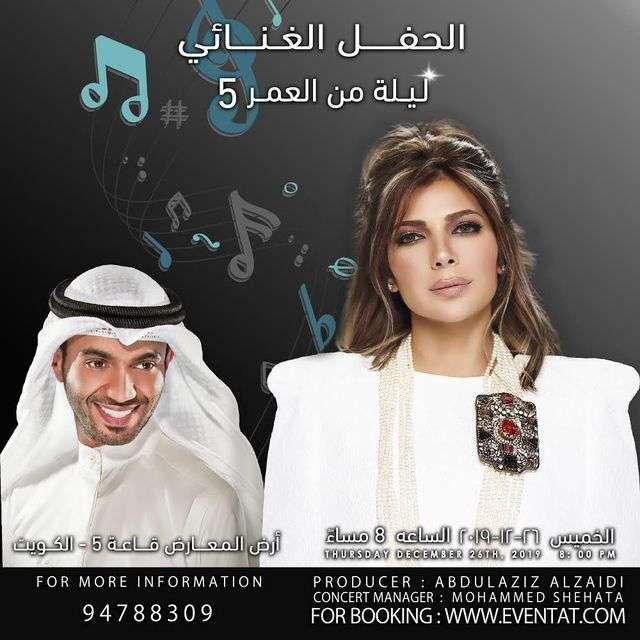 asala-concert-and-extrem-extreme-kuwait
