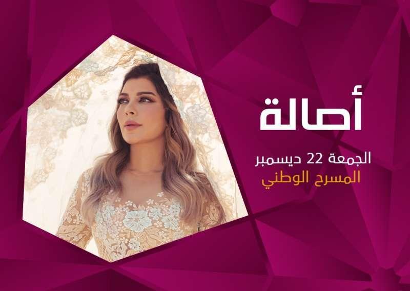 asalla-nasry-musical-show-kuwait