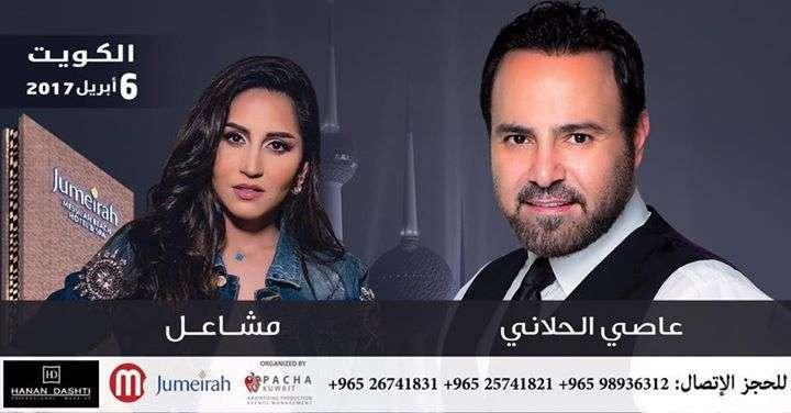 assi-el-hallani-and-mashael-live-in-kuwait-kuwait