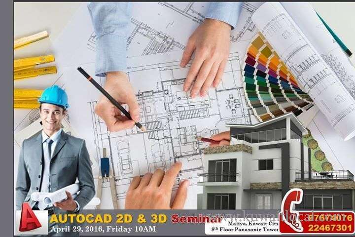 autocad-2d-and-3d-free-seminar-kuwait