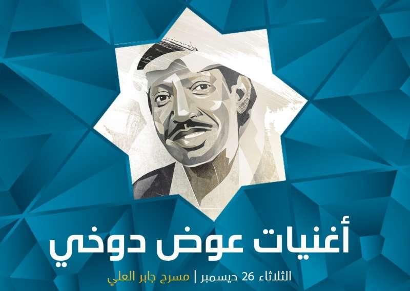 awadh-doukhi-musical-show-kuwait