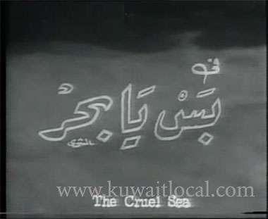 aware-movie-night,-bass-ya-bahar-kuwait
