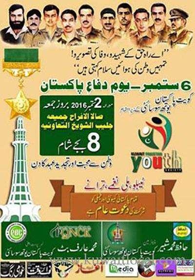 aye-rah-e-haq-ke-shaheedo-kuwait