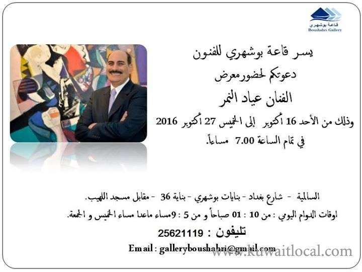 ayyad-alnimer-exhibition-kuwait