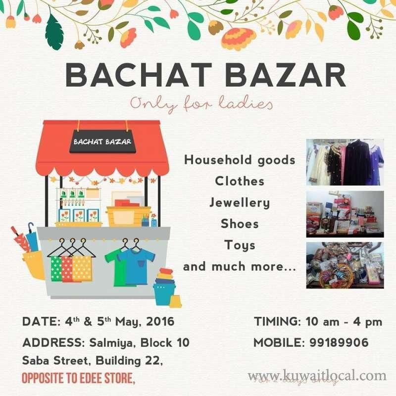 bachat-bazar-kuwait