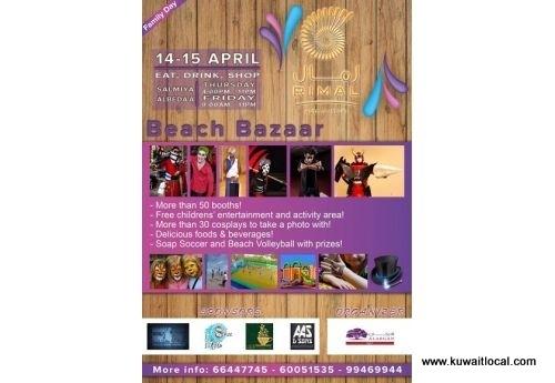 beach-bazaar-kuwait