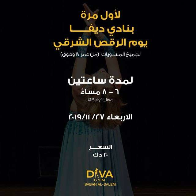 belly-dancing-workshop-kuwait