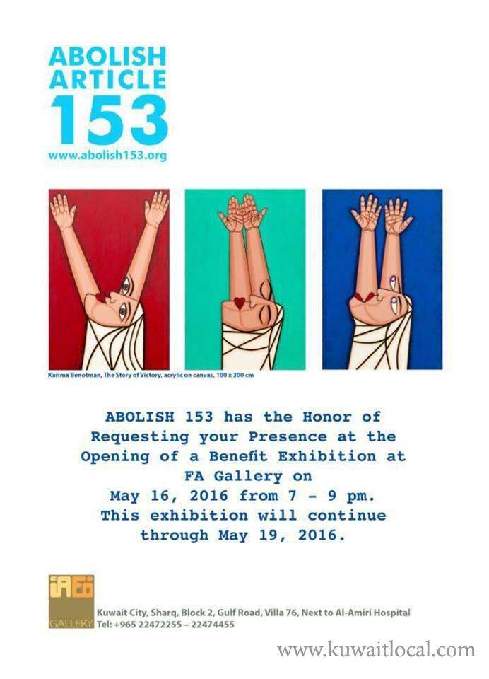 benefits-exhibition-at-fa-gallery-kuwait