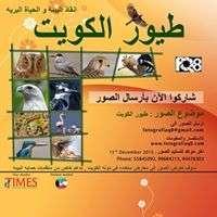 birds-of-kuwait---grand-photo-exhibition-kuwait