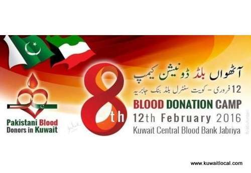 blood-donation-camp-by-pbdik-|-events-in-kuwait-kuwait