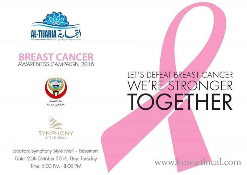 breast-cancer-awareness-at-symphony-style-mall-kuwait