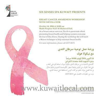 breast-cancer-awareness-workshop-kuwait
