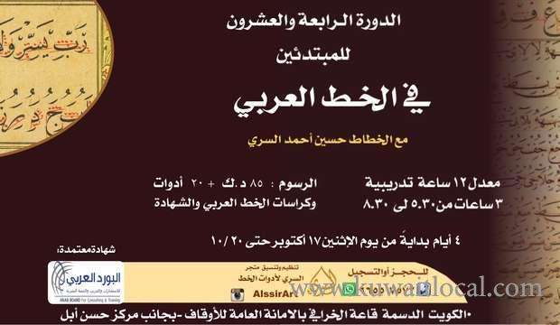 calligraphy-kuwait