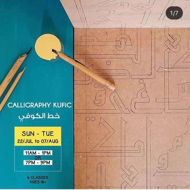 calligraphy-kufic-kuwait
