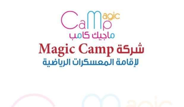 camp-summer-magic-camp-kuwait