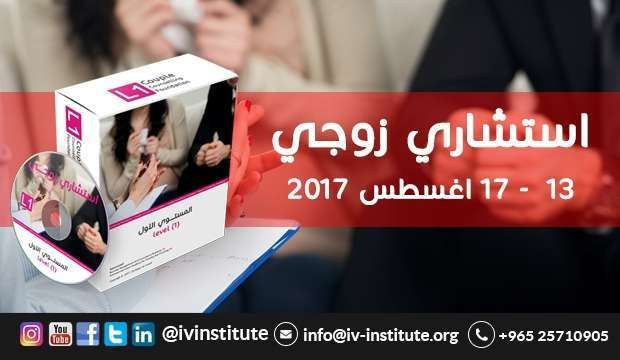 certified-family-consultant-kuwait