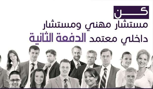 certified-professional-and-internal-consultant-kuwait