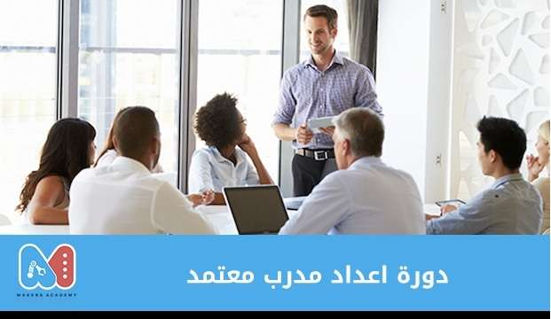 certified-trainer-course-kuwait