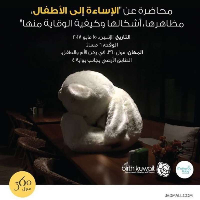 child-abuse,-manifestations-kuwait