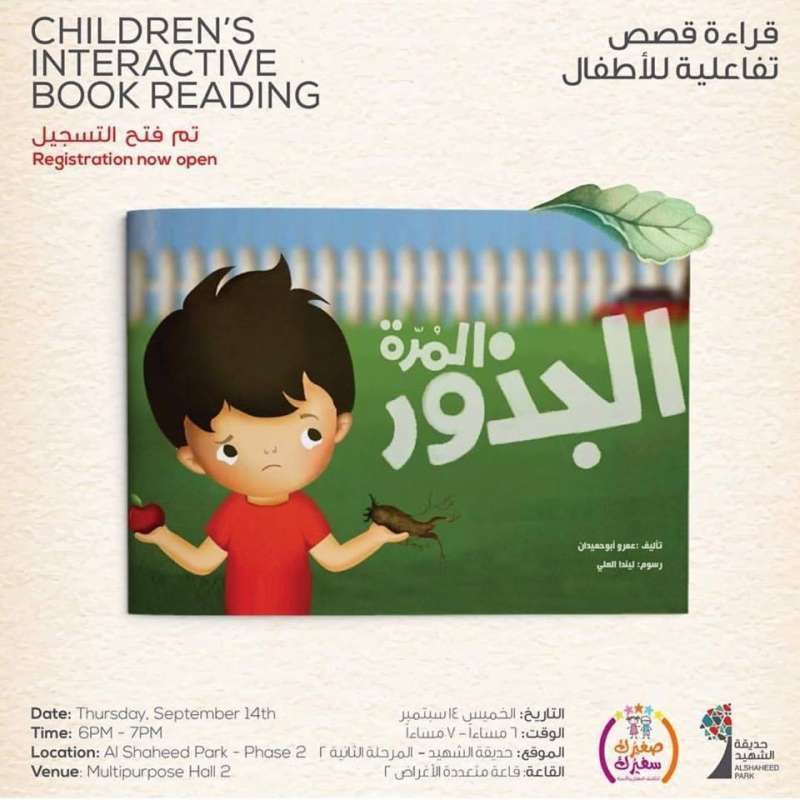 childrens-interactive-reading-kuwait