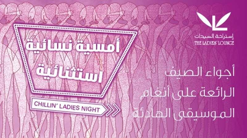 chilling-ladies-night-kuwait