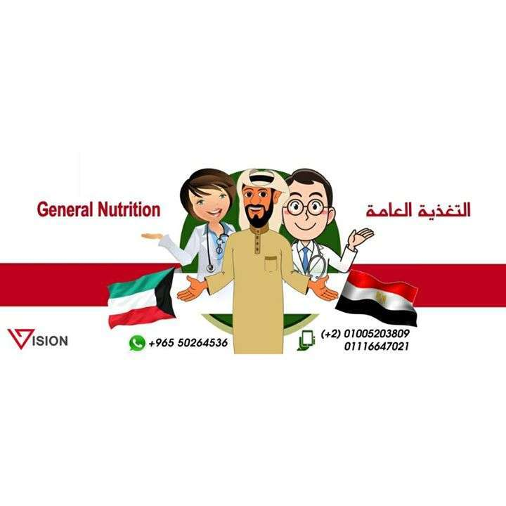 clinical-nutrition-kuwait