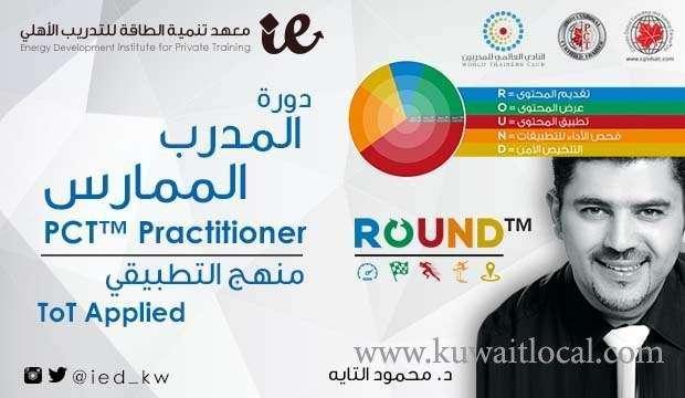 coach-practitioner-curriculum-applied-kuwait