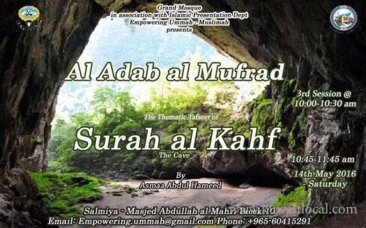 come-and-learn-with-us-the-manners-in-islam-and-thematics-of-surah-al-kahf-kuwait