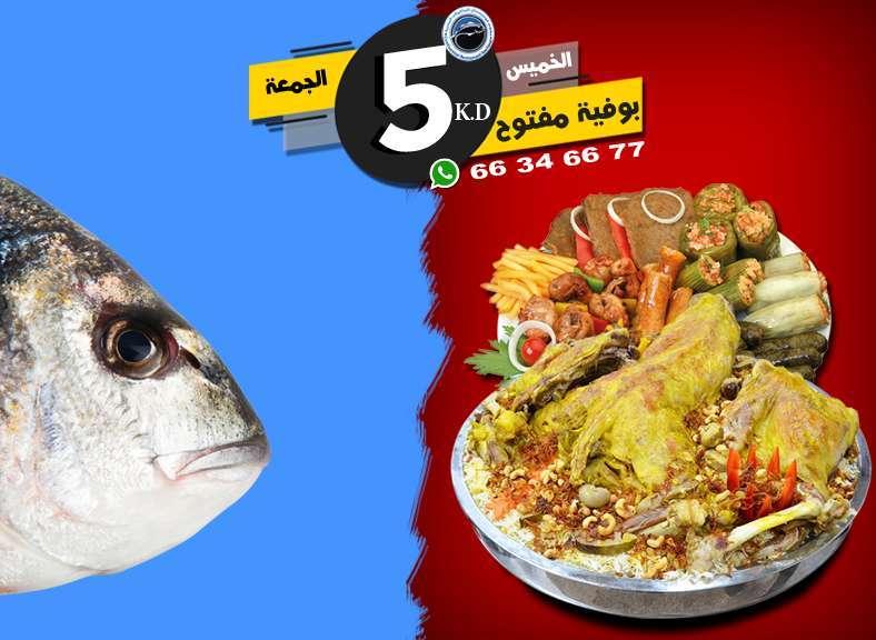 continental-buffet-kuwait