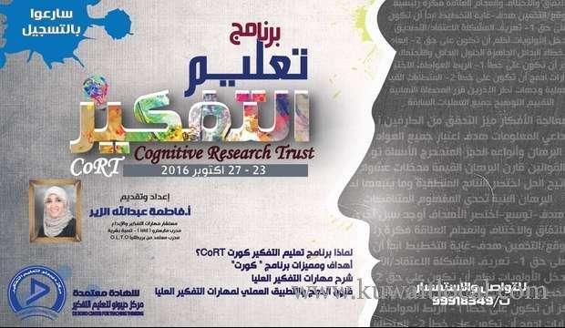 cort-teaching-thinking-skills-by-program-kuwait