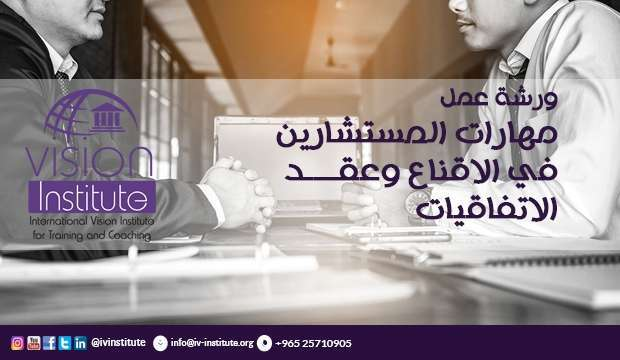 counselors-skills-in-persuasion-and-conclusion-of-agreements-kuwait