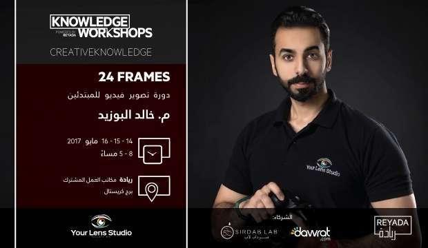 creative-knowledge-24-frames-kuwait