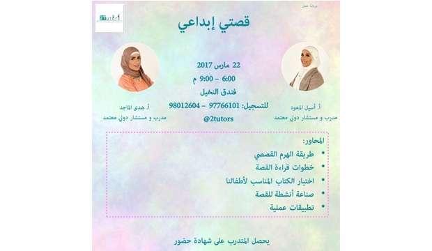creative-story-kuwait