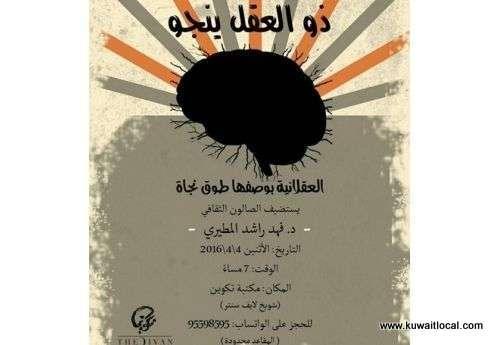 cultural-saloon-kuwait